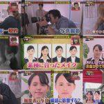 TBSテレビ「NEWSな2人」でスタジオファンの証明写真が話題に!