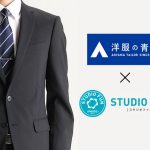 男性のスーツとワイシャツ選びの値段の目安と注意点