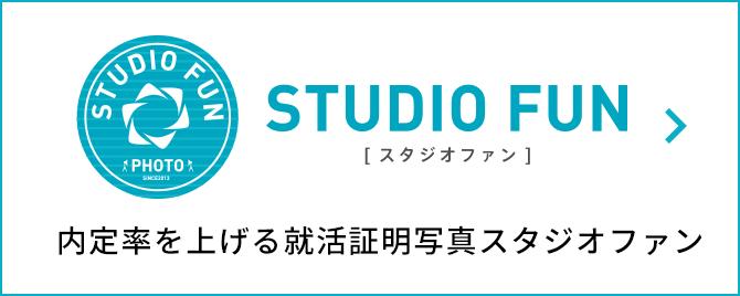 STUDIO FUN 内定率を上げる就活証明写真スタジオファン
