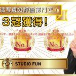 就活証明写真スタジオファンのおすすめ人気オプションランキング!