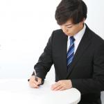 履歴書の経歴の正しい書き方