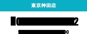東京神田店 受付時間10:00-16:00