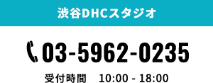 渋谷DHC店 受付時間10:00-18:00