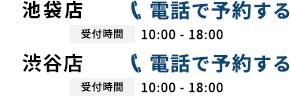 03-6812-1915 受付時間 10:00〜19:00