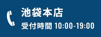 池袋本店 受付時間10:00-19:00