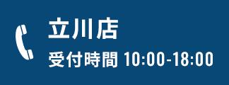 立川店 受付時間10:00-18:00