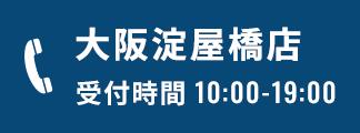 淀屋橋店 受付時間10:00-19:00