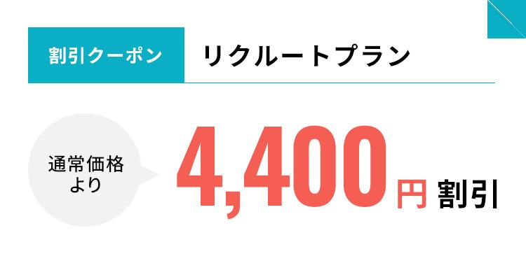 リクルートプラン 通常価格より3,000円割引 クーポン期限:2018年11月30日(金)まで