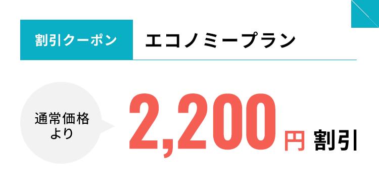 エコノミープラン 通常価格より2,000円割引 クーポン期限:2018年11月30日(金)まで