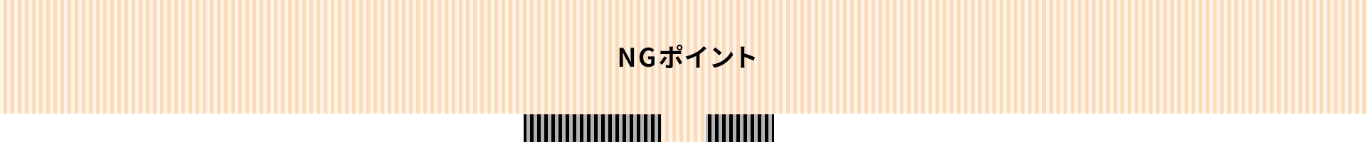 NGポイント