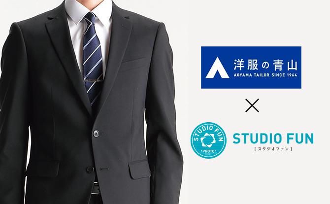 洋服の青山×スタジオファン