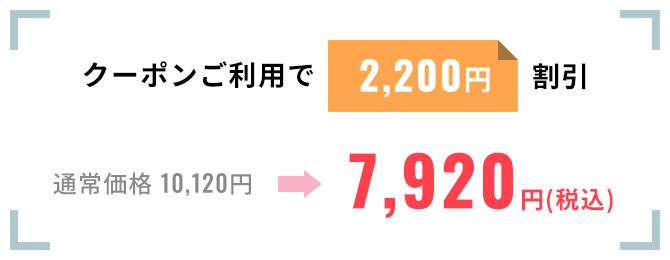 クーポンご利用で2,200円割引。通常価格10,120円を7,920円(税込)