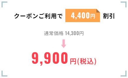 クーポンご利用で4,400円割引。通常価格14,300円を9,900円(税込)