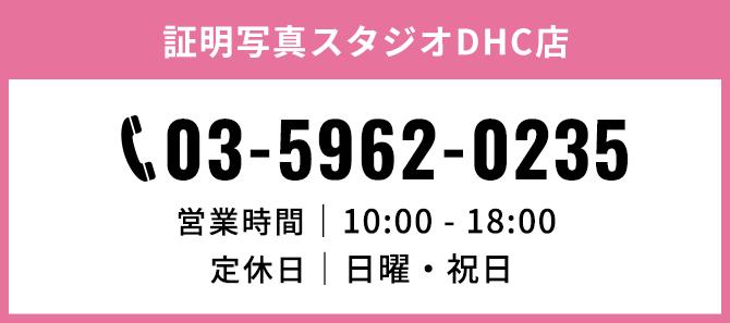 証明写真スタジオDHC店。営業時間10時から18時まで