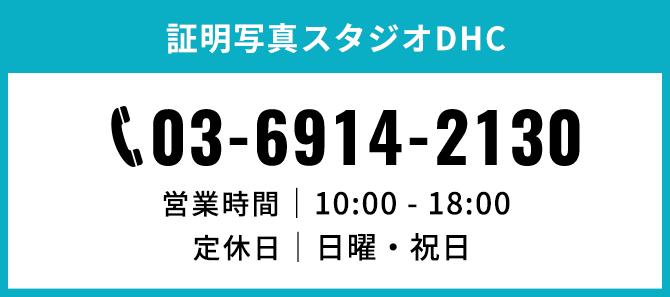 証明写真スタジオDHC。営業時間10時から18時まで