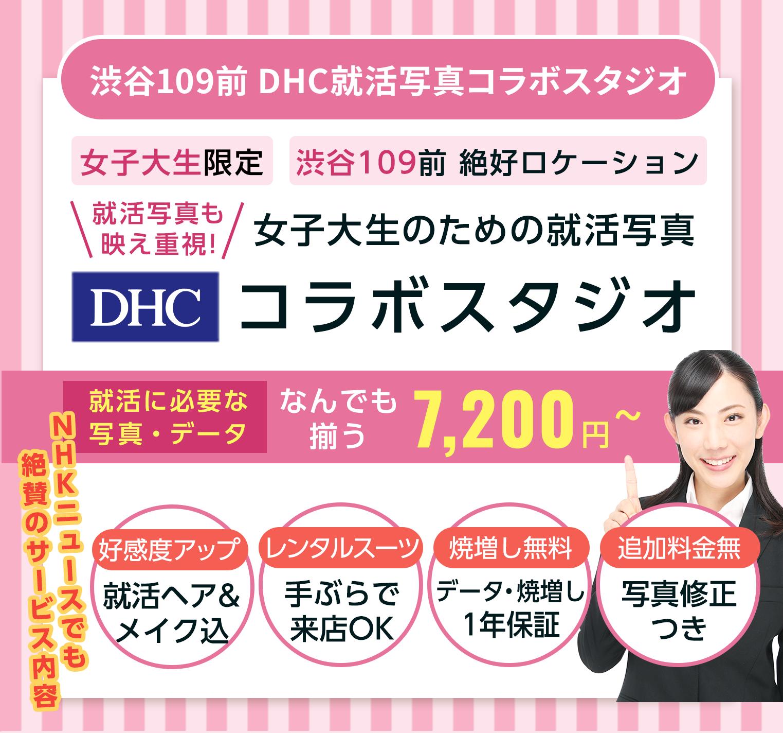 女子大生のための就活写真 DHCコラボスタジオ