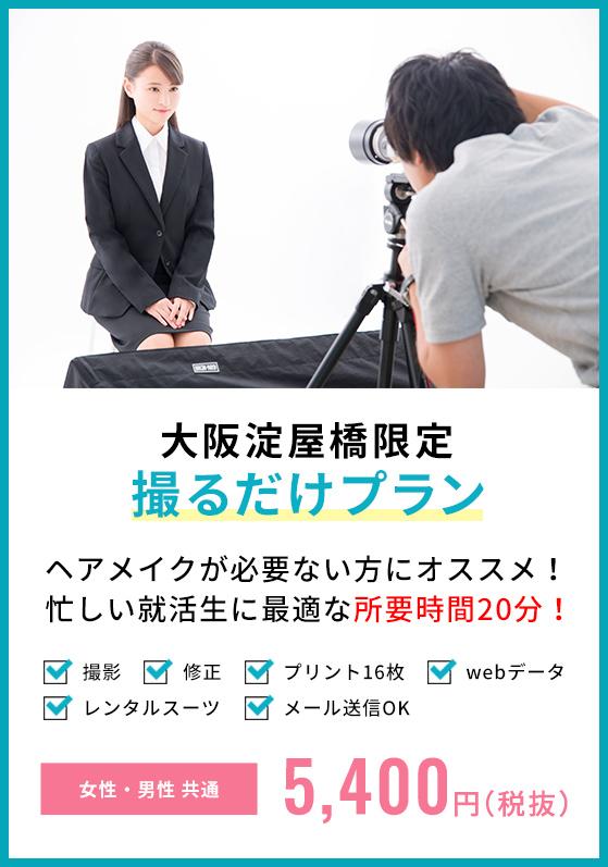 大阪淀屋橋店限定撮るだけプラン