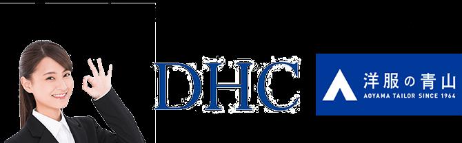 大手企業協賛!信頼と実績の就活写真 DHC。洋服の青山