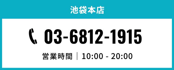 池袋本店。電話番号03-6812-1915。営業時間10時から20時まで