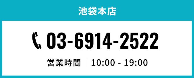 池袋本店。電話番号03-6914-2522。営業時間10時から19時まで