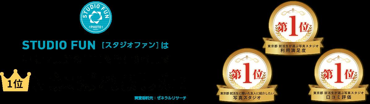 証明写真館の口コミ評価3部門で1位に選ばれました!実査委託先:ゼネラルサーチ。東京都就活生に聞いた友人に紹介したい写真スタジオ第1位。東京都就活生が選ぶ写真スタジオ利用満足度第1位。東京都就活生が選ぶ写真スタジオ口コミ評価第1位