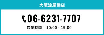 大阪淀屋橋店。電話番号06-6231-7707。営業時間10時から19時まで