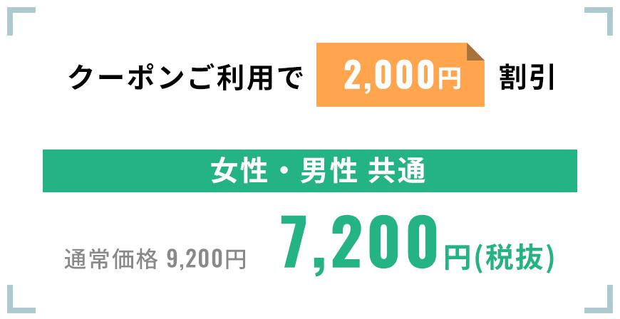 クーポンご利用で2,000円割引。女性・男性共通。通常価格9,200円を7,200円(税抜)