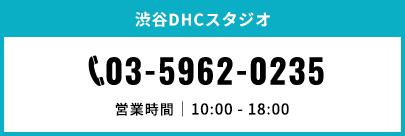 渋谷DHC店。電話番号03-5962-0235。営業時間10時から19時まで