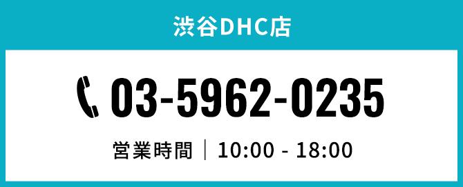 渋谷DHC店。電話番号03-5962-0235。営業時間10時から18時まで
