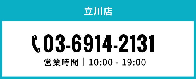 東京立川店。電話番号03-6914-2131。営業時間10時から18時まで