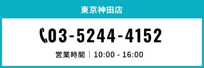 東京神田店。電話番号03-5244-4152。営業時間10時から16時まで