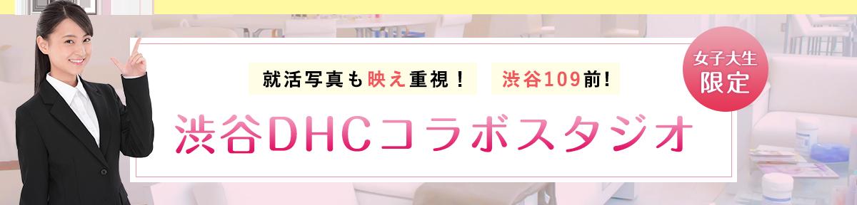 就活写真も映え重視! 渋谷109前! 渋谷DHCコラボスタジオ 女子大生限定
