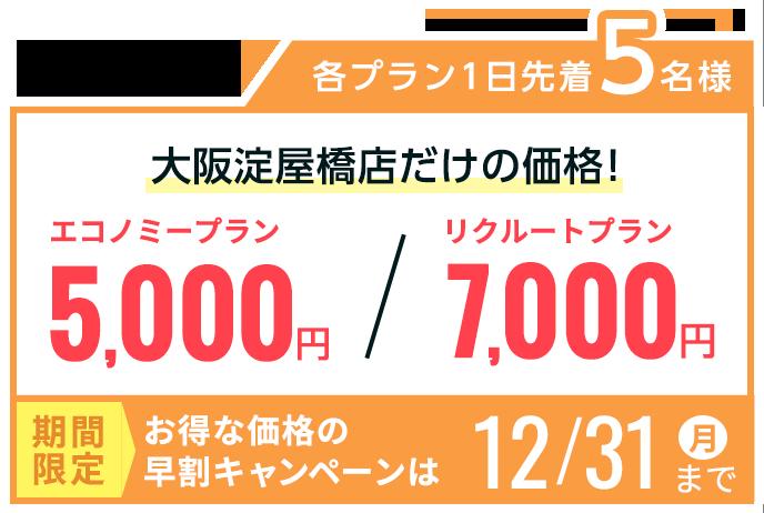大阪淀屋橋店だけの価格!各プラン1日先着5名様。エコノミープラン5000円、リクルートプラン7000円。