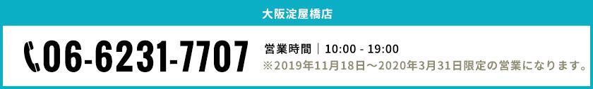 大阪淀屋橋店。営業時間10時から19時まで